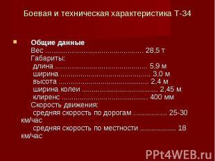 Боевая и техническая характеристика Т-34 Общие данные Вес ............