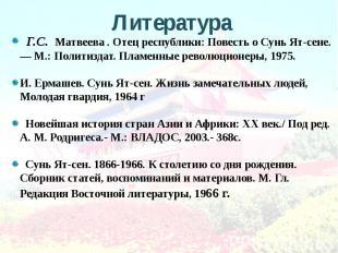 Литература Г.С. Матвеева . Отец республики: Повесть о Сунь Ят-сене. — М.: Полити