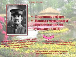 Сунь Ятсен - Сторонник реформ Написал меморандум «Представление Ли Хунчжану» (18