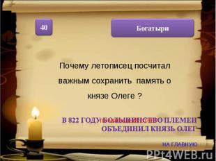 Почему летописец посчитал важным сохранить память о князе Олеге ? В 822 году бол