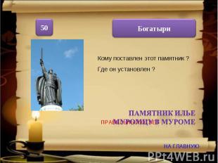 Кому поставлен этот памятник ? Где он установлен ? Памятник Илье Муромцу в Муром