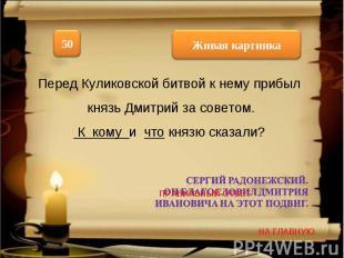 Перед Куликовской битвой к нему прибыл князь Дмитрий за советом. К кому и что кн