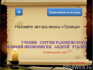Назовите автора иконы «Троица» ученик Сергия Радонежского великий иконописец Анд
