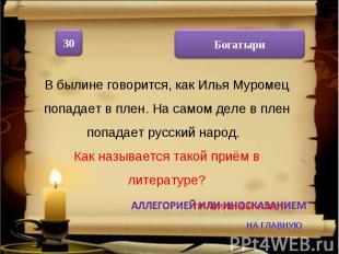 В былине говорится, как Илья Муромец попадает в плен. На самом деле в плен попад