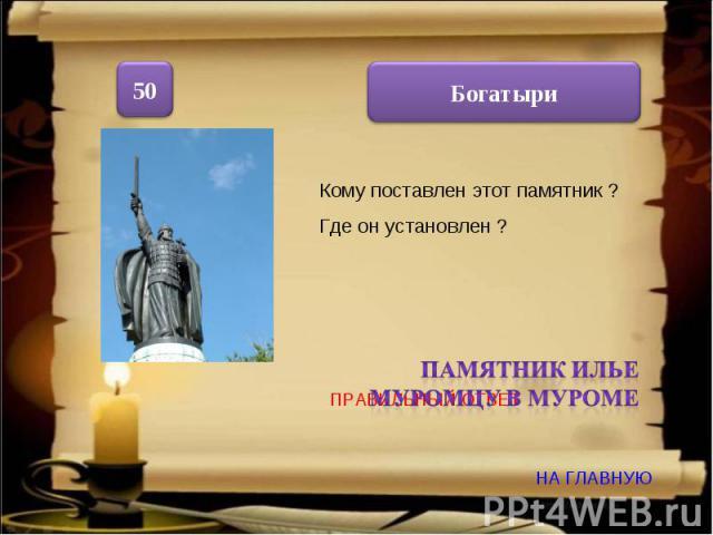 Кому поставлен этот памятник ? Где он установлен ? Памятник Илье Муромцу в Муроме