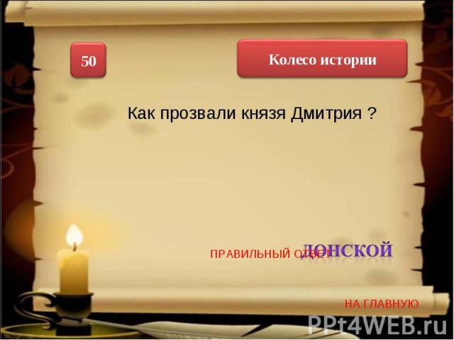 Как прозвали князя Дмитрия ? Донской