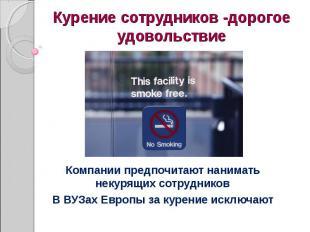Курение сотрудников -дорогое удовольствиеКомпании предпочитают нанимать некурящи