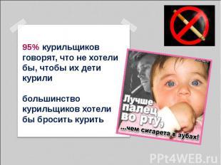 95% курильщиков говорят, что не хотели бы, чтобы их дети курили большинство кури