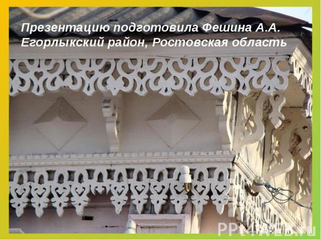 Презентацию подготовила Фешина А.А. Егорлыкский район, Ростовская область