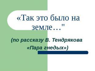 """«Так это было на земле…"""" (по рассказу В. Тендрякова «Пара гнедых»)"""