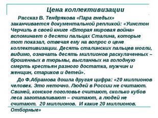 Цена коллективизации Рассказ В. Тендрякова «Пара гнедых» заканчивается документа
