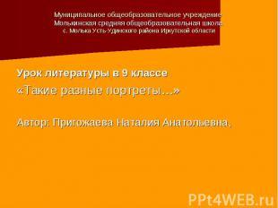 Муниципальное общеобразовательное учреждение Молькинская средняя общеобразовател