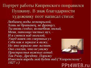 Портрет работы Кипренского понравился Пушкину. В знак благодарности художнику по