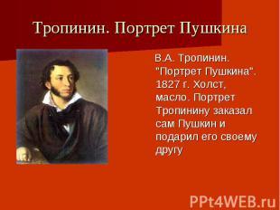"Тропинин. Портрет Пушкина В.А. Тропинин. ""Портрет Пушкина"". 1827 г. Холст, масло"