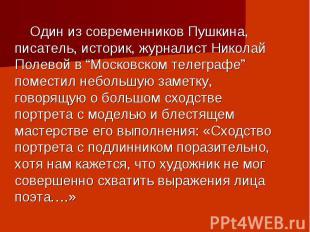 """Один из современников Пушкина, писатель, историк, журналист Николай Полевой в """"М"""