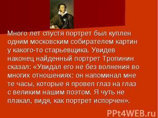 Много лет спустя портрет был куплен одним московским собирателем картин у какого