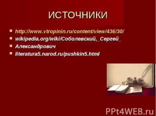 ИСТОЧНИКИ http://www.vtropinin.ru/content/view/436/30/ wikipedia.org/wiki/Соболе