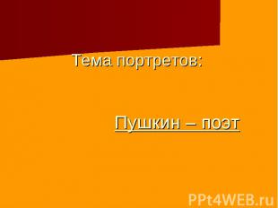 Тема портретов: Пушкин – поэт