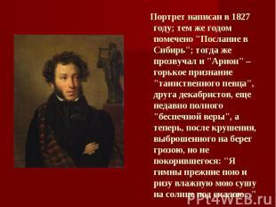 """Портрет написан в 1827 году; тем же годом помечено """"Послание в Сибирь""""; тогда же"""
