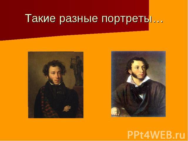 Такие разные портреты…