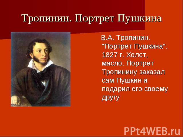 Тропинин. Портрет Пушкина В.А. Тропинин.