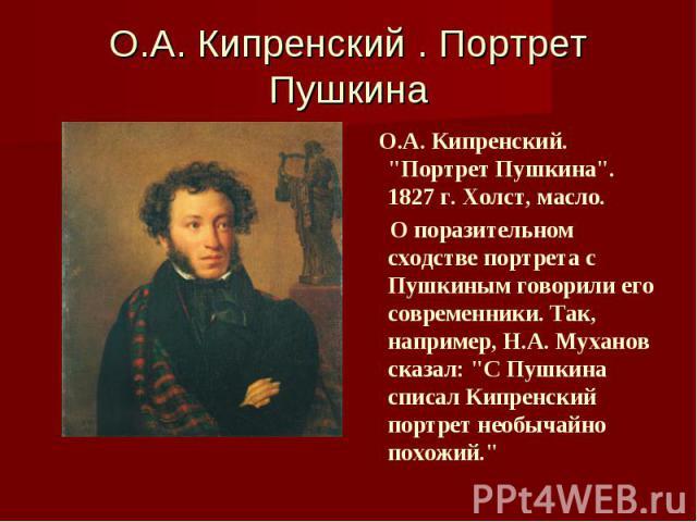 О.А. Кипренский . Портрет Пушкина О.А. Кипренский.