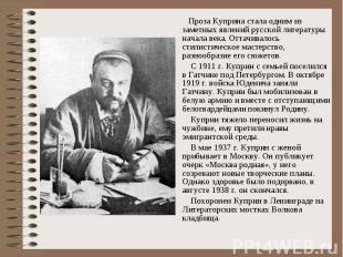 Проза Куприна стала одним из заметных явлений русской литературы начала века. От