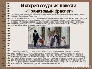 История создания повести «Гранатовый браслет» Куприну была рассказана анекдотиче