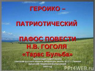 Героико – Патриотический пафос повести Н.В. Гоголя «Тарас Бульба» Презентация по