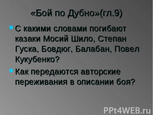 «Бой по Дубно»(гл.9)С какими словами погибают казаки Мосий Шило, Степан Гуска, Б