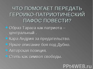 ЧТО ПОМОГАЕТ ПЕРЕДАТЬ ГЕРОИКО-ПАТРИОТИЧЕСКИЙ ПАФОС ПОВЕСТИ? Образ Тараса как пат