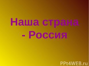 Наша страна - Россия