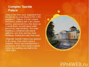 Complex Tauride Palace Deep in the front yard, separated from the streets by a l