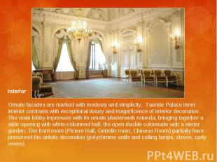Ornate facades are marked with modesty and simplicity. Tauride Palace inner inte