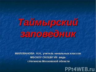 Таймырский заповедник МИЛОВАНОВА Н.Н., учитель начальных классов МБСКОУ СКОШИ VI