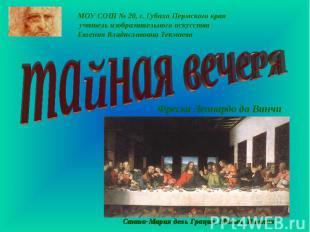 МОУ СОШ № 20, г. Губаха Пермского края учитель изобразительного искусства Евгени