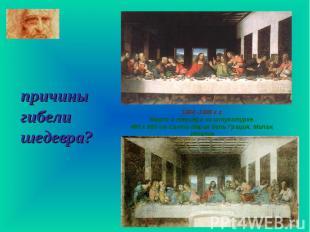 причины гибели шедевра? 1494 -1498 г.г. Масло и темпера на штукатурке. 460 x 880