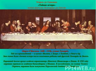 Марко де Оджионо «Тайная вечеря» копия фрески Леонардо да Винчи Марко д'0джионо.