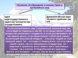 Поучении об обращении к истоку Пути и пробуждении мир идея надгосударственного е
