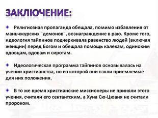 """Заключение: Религиозная пропаганда обещала, помимо избавления от маньчжурских """"д"""