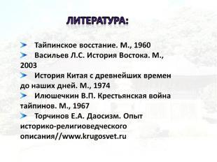Литература: Тайпинское восстание. М., 1960 Васильев Л.С. История Востока. М., 20
