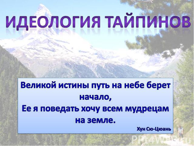Идеология Тайпинов Великой истины путь на небе берет начало, Ее я поведать хочу всем мудрецам на земле. Хун Сю-Цюань
