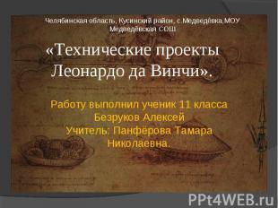 Челябинская область, Кусинский район, с.Медведёвка,МОУ Медведёвская СОШ «Техниче