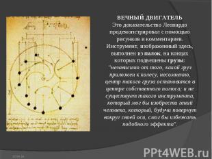 ВЕЧHЫЙ ДВИГАТЕЛЬ Это доказательство Леонардо продемонстрировал с помощью рисунко