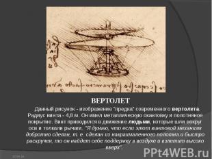 """ВЕРТОЛЕТ Данный рисунок - изображение """"предка"""" современного вертолета. Радиус ви"""