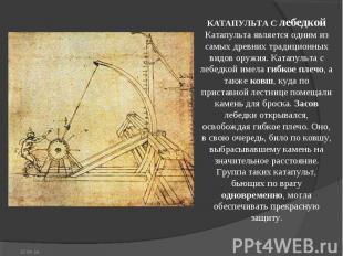 КАТАПУЛЬТА С лебедкой Катапульта является одним из самых древних традиционных ви