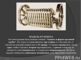 """МОДЕЛЬ ПУЛЕМЕТА Эта конструкция была названа ученым """"мушкет в форме органной тру"""