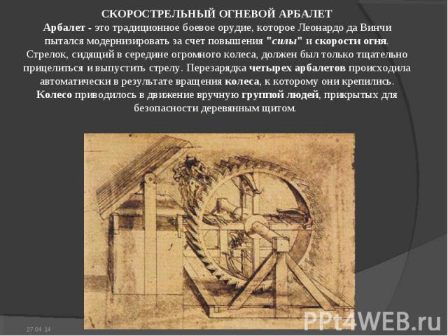 СКОРОСТРЕЛЬHЫЙ ОГHЕВОЙ АРБАЛЕТ Арбалет - это традиционное боевое орудие, которое Леонардо да Винчи пытался модернизировать за счет повышения