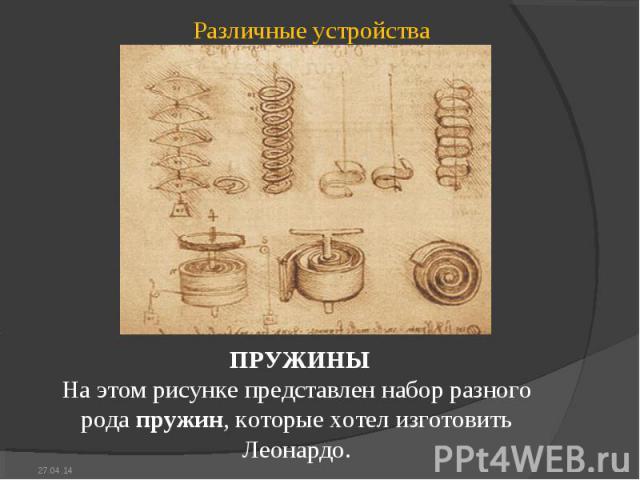 Различные устройства ПРУЖИHЫ На этом рисунке представлен набор разного рода пружин, которые хотел изготовить Леонардо.