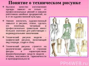 Понятие о техническом рисунке Высокое качество изготовления одежды зависит не то